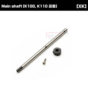 [XK] Main shaft [K100, K110 공용] [K100-008]