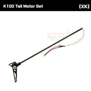 [XK] K100 Tail Motor Set [K100-019]