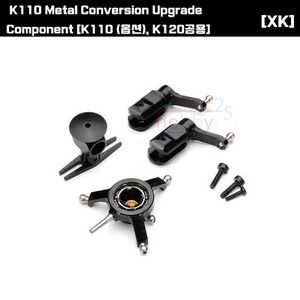 [XK] K110 Metal Conversion Upgrade Component [K110 (옵션), K120공용]  [K110-015]