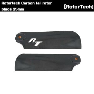 [RT] RT 95mm Carbon Fiber Tail Blade [RT95]
